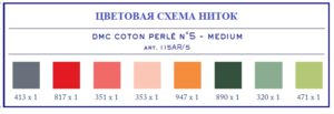 схема цвета ниток